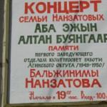 концерт, посвященный памяти первого заведующего отделом культуры Агинского округа Бальжинимы Нанзатовича Нанзатова.