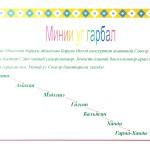 Галсанов Бавасан (1)